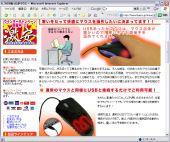 USBあったかマウス