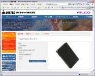 PowerBankSlim2.0 (クリックすると製品情報ページへ)