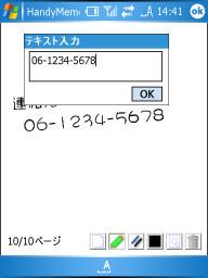 comono HandyMemo V1.10