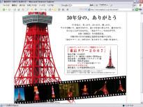 東京タワー2007(公式ページへ)