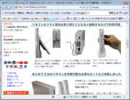 USBリモコンチャージャー