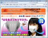 USBスッキリマスク