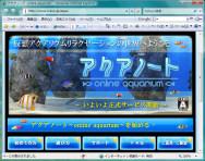 アクアノート ~Online Aquarium~