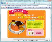 お子様ランチ(USB HUB&USBメモリー セット)