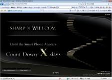 W-ZERO3新機種ティーザーサイトへ