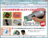 Dino-Lite PLUS