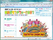東京おもちゃショー2007公式ホームページ へ