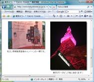 東京タワーがピンクにライトアップされます