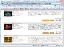 プロジェクトEGGホームページへ