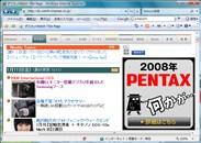 2008年PENTAX何かが...(デジカメWatchへ)