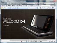 WILLCOM D4スペシャルWEBサイトへ