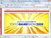 東京ゲームショウ2008公式ページへ
