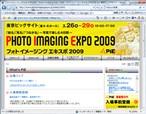 PIE2009ホームページへ