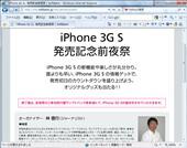 「iPhone 3G S」発売記念前夜祭