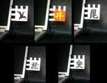 のぼり旗USBメモリー