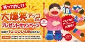 アッコさん人形プレゼントキャンペーン ページへ