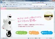 ムラタセイコちゃん 公式ホームページへ