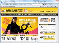 CYCLE MODE 2009公式ページへ