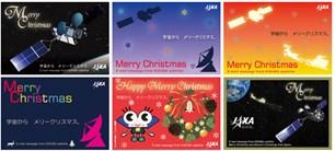 宇宙から メリークリスマス。メール