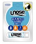Unose(ユーノーズ)