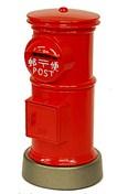 郵便貯金箱