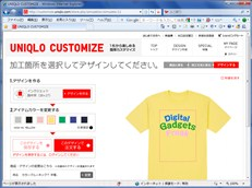 UNIQLO DESIGN TOOL