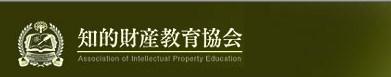 知的財産教育協会