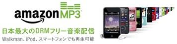 amazonco.jp MP3 ダウンロード