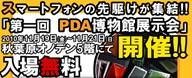 第一回PDA博物館展示会