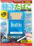 電子たばこヘルシー