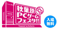 秋葉原PCゲームフェスタ