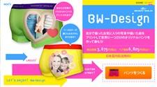 BW-Design