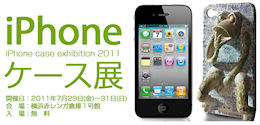 iPhoneケース展2011