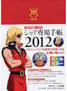 シャア専用手帳 2012(Amazonへ)