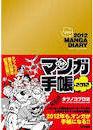 マンガ手帳2012 タツノコプロ編(Amazonへ)
