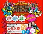 AMAZING COUPON FESTIVAL(アメージングクーポンフェスティバル)