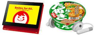 赤いきつねと緑のたぬき 赤と緑のポータブルグッズプレゼントキャンペーン