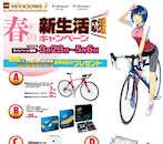 DSP 版 Windows 7 春の新生活応援キャンペーン