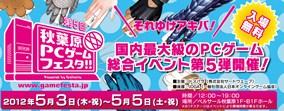 第5回 秋葉原PCゲームフェスタ