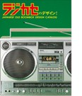 ラジカセのデザイン! -JAPANESE OLD BOOMBOX DESIGN CATALOG-