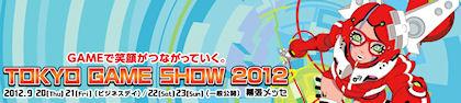 東京ゲームショウ2012