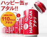 ハッピー缶