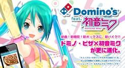 ドミノ・ピザ ジャパン&初音ミク