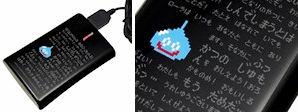 ドラゴンクエスト スマートフォン用リチウムチャージャー