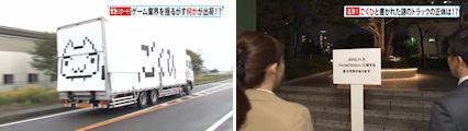 謎のトラックを追え!!