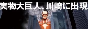 「進撃の巨人」プロジェクションマッピング