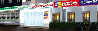 ファミリーマート+カラオケDAM