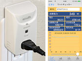 Bluetoothワットチェッカー(REX-BTWATTCH1)
