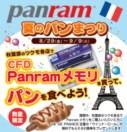 Panram 夏のパンまつり