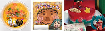 ミクLOVESファミマ♪キャンペーン4th Happy Halloween★TRICK or MIKU?